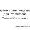 Выбираем хранилище данных для Prometheus: Thanos vs VictoriaMetrics