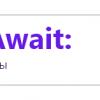 ConfigureAwait: часто задаваемые вопросы