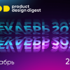 Дайджест продуктового дизайна, декабрь 2019