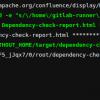 Использование сканера уязвимостей в используемых библиотеках Dependency-Check в GitlabCI