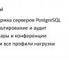 Инструменты создания бэкапов PostgreSQL. Андрей Сальников (Data Egret)