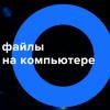 Приложение «Диск-О:» запустило клиент для протокола работы с облаками S3