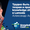 Трудно быть Колей, или практики обмена знаниями в Latech