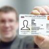 Электронный паспорт РФ, 2020-ая часть марлезонского балета