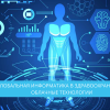 Глобальная информатика в здравоохранении: облачные технологии