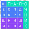 Самый простой алгоритм для создания Филворда (Часть 1)