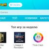9Game назвали самым опасным магазином приложений для Android