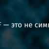 EOF — это не символ