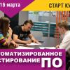 ЛАНИТ запускает Школу тестирования в Москве, Пензе, Сочи и Новороссийске