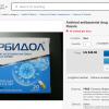 eBay пытаются зачистить от арбидола