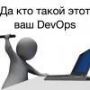 Кто такой DevOps и когда он не нужен
