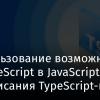 Использование возможностей TypeScript в JavaScript без написания TypeScript-кода