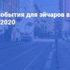Дайджест событий для эйчаров и рекрутеров в IT на апрель 2020