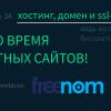 Пришло время бесплатных сайтов