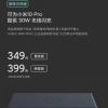 20 000 мА•ч и 30/65 Вт — такими будут новые аккумуляторы Xiaomi с беспроводной зарядкой