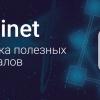 Fortinet — подборка полезных материалов