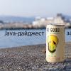 Java-дайджест за 30 апреля