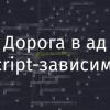 Дорога в ад JavaScript-зависимостей
