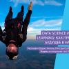 Data Science и Machine Learning: как превращать будущее в настоящее