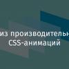 Анализ производительности CSS-анимаций