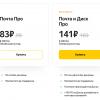 Яндекс.Почта сделает платным отключение рекламы
