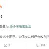 Xiaomi прощается с брендом Mijia