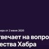 Расшифровка эфира Хабра с ДИТом Москвы