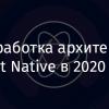 Переработка архитектуры React Native в 2020 году