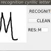 Распознавание русского алфавита: от сбора датасета до создания GUI