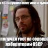 Я есть root. Разбираемся в повышении привилегий ОS Linux