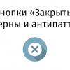 Кнопки «Закрыть»: паттерны и антипаттерны