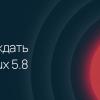 Грядущий релиз Linux 5.8: миллион строк нового кода и 14 000 изменений