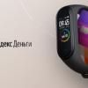 Картами Яндекс.Денег теперь можно расплачиваться при помощи Xiaomi Mi Band 4 NFC
