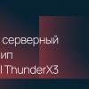 Горшочек, вари: серверный ARM-чип Marvell ThunderX3 с 96 ядрами и SMT4 для 384 потоков