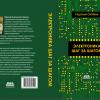 Как книга «Электроника шаг за шагом» обрела новую жизнь