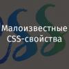 Малоизвестные CSS-свойства