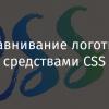 Выравнивание логотипов средствами CSS