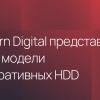 Western Digital начинает поставки корпоративных HDD объемом до 20 ТБ