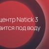 Microsoft затопит в море новый дата-центр семейства Natick