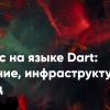 Сервис на языке Dart: введение, инфраструктура бэкэнд