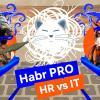 Вебкаст Habr Pro: IT vs HR — бой в 4 раунда