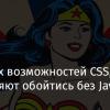 6 мощных возможностей CSS, которые позволяют обойтись без JavaScript