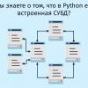А вы знаете о том, что в Python есть встроенная СУБД?
