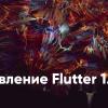 Анонс Flutter 1.20