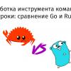 Разработка инструмента командной строки: сравнение Go и Rust