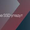 TrendForce: цены на SSD и оперативную память будут падать вплоть до 2021 года
