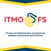 Новая библиотека для уменьшения размерности данных ITMO_FS — зачем она нужна и как устроена