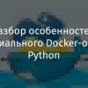 Разбор особенностей официального Docker-образа Python