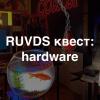 Железо проекта: как мы строили комнату с хакерским квестом
