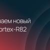 Полку ARM прибыло: представлен первый 64-битный процессор ARM Cortex-R82